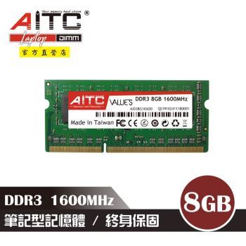【AITC】DDR3 8GB 1600 筆記型記憶體
