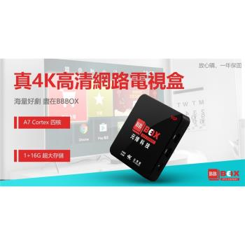 元博普視電視盒 EVPAD易播 PRO 華人台灣版 免越獄翻牆 (1G/16G) PVBOX BBBox