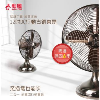 勳風 U-take12吋DC可移動的古銅桌扇風扇HF-B212GDC