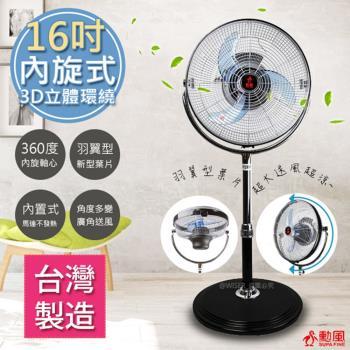 勳風 16吋立體超廣角循環立扇風扇(HF-B66)360度內旋軸心