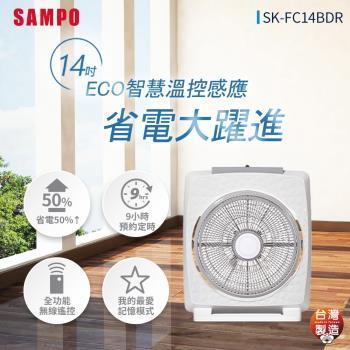 SAMPO聲寶 14吋微電腦遙控DC直流馬達箱扇風扇 SK-FC14BDR