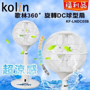 Kolin歌林 9吋360度旋轉DC球型扇/循環扇/電風扇KF-LNDC05B (福利品)