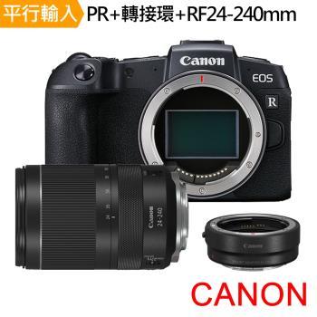 Canon EOS RP+轉接環+RF24-240mm變焦鏡組*(中文平輸)