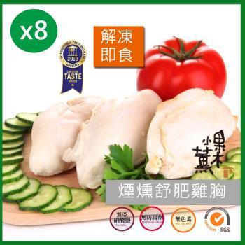 【果木小薰】長肌不長肥的煙燻舒肥雞胸肉即食包  8片組(150gx8包)