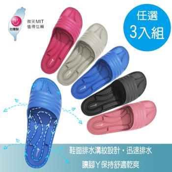 (MIT微笑商標)台灣製造、台灣專利厚底防滑排水設計室內外拖鞋拖鞋-(任選3入)