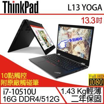 Lenovo聯想 ThinkPad L13 YOGA 翻轉觸控筆電 13.3吋/i7-10510U/16G/PCIe 512G SSD/W10 二年保 20R5CTO2WW