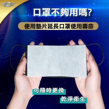 5B2F【五餅二魚】防潑水口罩墊片-3包組