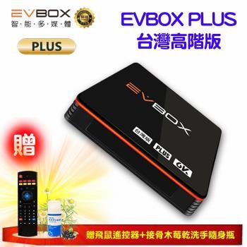 易播EVBOX PLUS智能機上盒(台灣版)