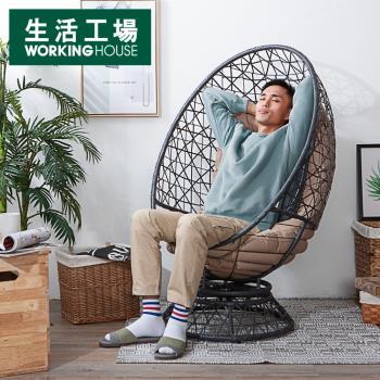 【生活工場】舒適旋轉式蛋形椅 淺咖啡色