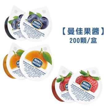 開元食品 Menz  Gasser曼佳果醬 14g200顆量販盒(草莓/藍莓/香橙)