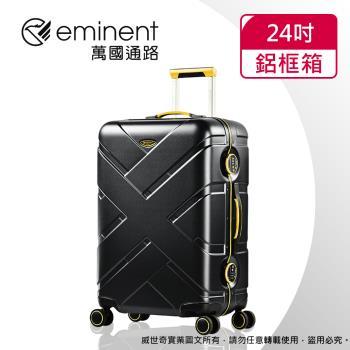 (eminent萬國通路)24吋 克洛斯 鋁合金淺鋁框行李箱/旅行箱(9P0 霧黑配黃)