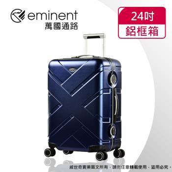 (eminent萬國通路)24吋 克洛斯 鋁合金淺鋁框行李箱/旅行箱(9P0 新品藍)