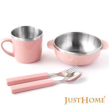 Just Home麥纖維304不鏽鋼兒童餐具4件組(碗+杯+叉+匙)