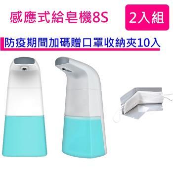 超值2入組 FJ 感應式自動泡沫機/給皂機8S(加碼贈口罩收納夾10入)