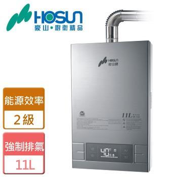 【豪山】HR-1160  -  強制排氣型熱水器FE式-11L-僅北北基含安裝