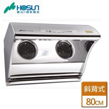 【豪山】VDQ-8705SH  -  斜背熱電流自動除油抽油煙機-80CM