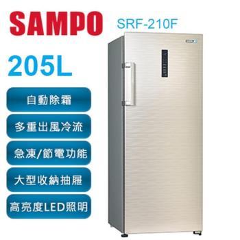 SAMPO聲寶 205L 直立無霜冷凍櫃 SRF-210F -庫(C)