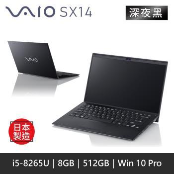 VAIO SX14 輕薄筆記型電腦 深夜黑 i5-8265U/8GB/512GB/Win 10 Pro (NZ14V1TW026P)
