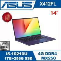 ASUS華碩 X412FL-0278B10210U 戰鬥筆電 孔雀藍 14吋/ i5-10210U/ 4G/ 1T+PCIe 256G SSD/ MX250/ W10