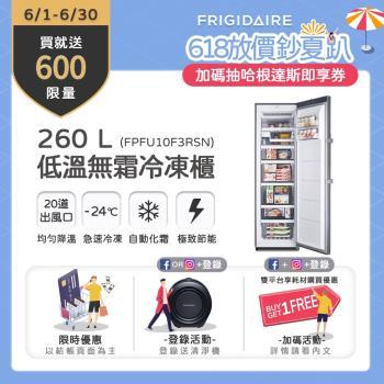 振興免券下殺 美國富及第 Frigidaire 260L 低溫無霜冷凍櫃 FPFU10F3RSN-庫