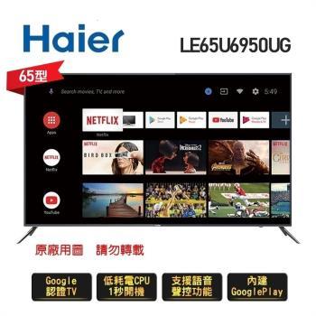 Haier 海爾 65吋 真Android TV 4K HDR連網聲控液晶電視 LE65U6950UG 送基本安裝