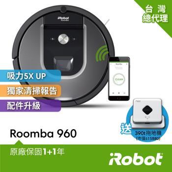 美國iRobot Roomba 960 wifi+智慧掃地機器人送iRobot Braava 390t 擦地機器人 總代理保固1+1年