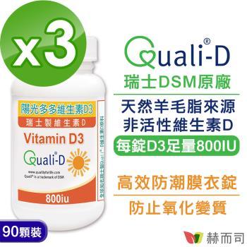 【赫而司】瑞士DSM原廠陽光多多高單位非活性維生素D3-800IU防潮膜衣錠(90錠*3罐)增進鈣吸收