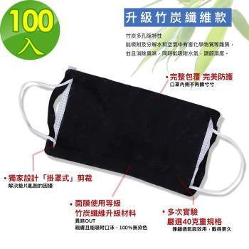 竹纖 台灣製 面膜級 竹碳纖維 延長口罩使用 保潔墊片 100入 (平面3D立體可用 成人大人 口罩套面罩活性碳)
