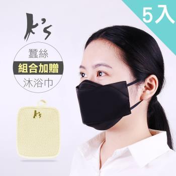 【Ks凱恩絲】2020新款KS94「類韓國版型」天然專利有氧蠶絲口罩-5入組(贈沐浴巾1入)