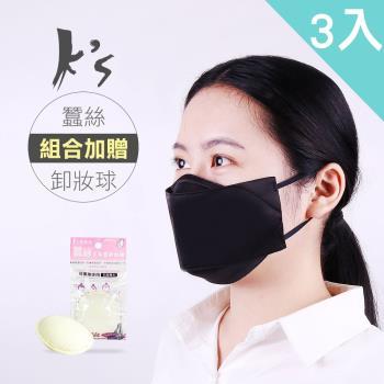 【Ks凱恩絲】2020新款KS94「類韓國版型」天然專利有氧蠶絲口罩-3入組(贈卸妝棉1入)