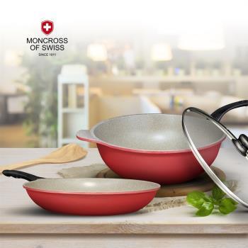 瑞士百年品牌MONCROSS 珊瑚紅雙鍋限定獨賣組(32CM)