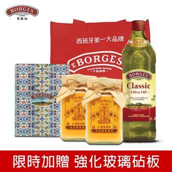 【西班牙BORGES百格仕】中味橄欖油1000ml+台灣頂級紅薑黃粉100g2入+BORGES提袋 加贈強化玻璃砧板