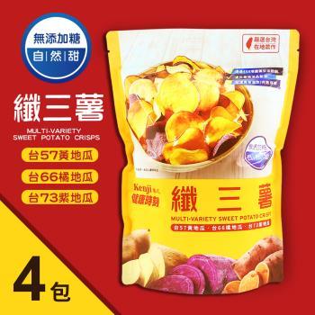 Kenji健司纖三薯(400g)-4包組