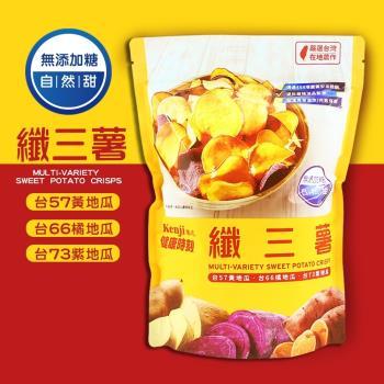 Kenji健司纖三薯(400g)-1包組