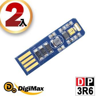 DigiMax★DP-3R6 隨身USB型UV紫外線滅菌LED燈片-2入組 [紫外線燈管殺菌][抗菌防疫]