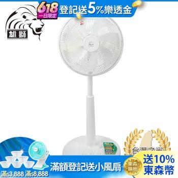 雄獅 14吋遙控DC立扇風扇BH-14202DC