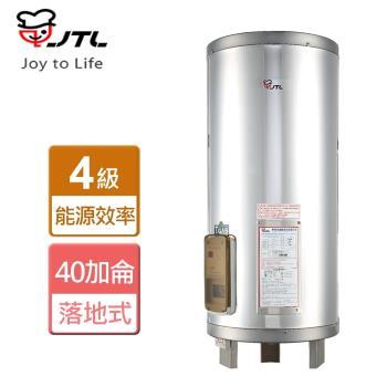【喜特麗】 JT-EH140D - 40加侖儲熱式電熱水器 (標準型立式)-僅北北基含安裝