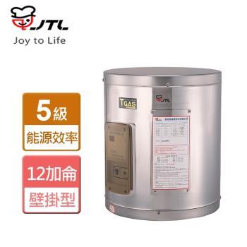【喜特麗】 JT-EH112D - 12加侖儲熱式電熱水器 (標準型)-僅北北基含安裝