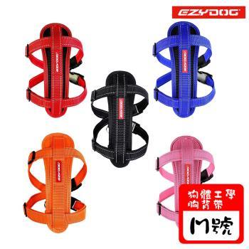 EzyDog 易吉狗澳洲 狗體工學胸背帶 基本色款 M號 -紅 /橘 /藍 /黑 /紫