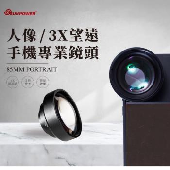 SUNPOWER ULTRA HD 85mm 人像 3X望遠 手機專業鏡頭 (台灣製)