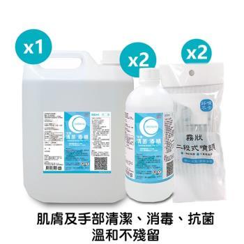 生發-清菌酒精75%-組合
