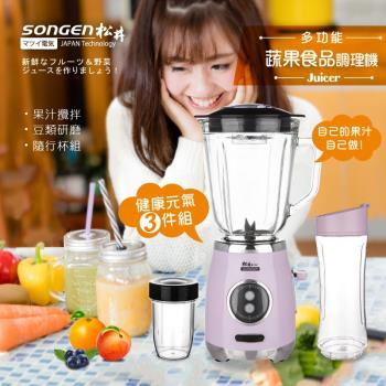 SONGEN松井 まつい多功能蔬果食品調理機/果汁機/研磨機/隨行杯 GS-326-P