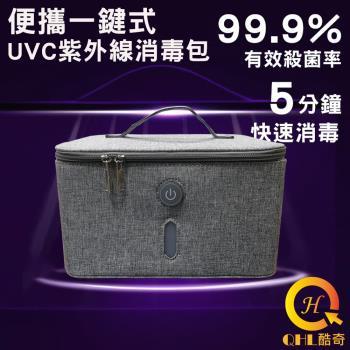 【QHL 酷奇】便攜一鍵式UVC紫外線消毒包 現貨