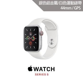 Apple Watch Series 5(GPS)44mm銀色鋁金屬錶殼+白色運動錶帶 智慧型手錶