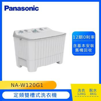 買就送不銹鋼保鮮盒3入★Panasonic國際牌12公斤雙槽洗衣機NA-W120G1 -庫