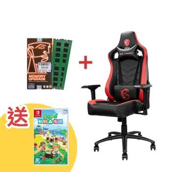 【組合包】MSI微星 CH110龍魂電競椅 + Kingston金士頓 8G DDR4 2666 記憶體*2(PC用)  加碼送  動物森友會遊戲片