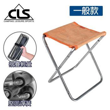 韓國CLS 304不鏽鋼彈簧收納折疊椅(一般款)/行軍椅/板凳/登山/露營(兩色任選)