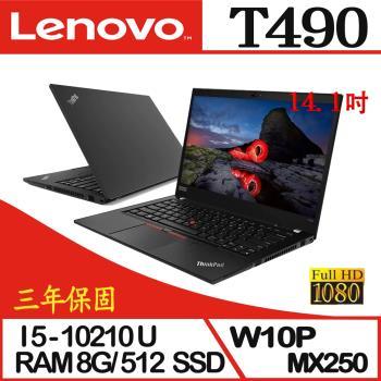 聯想 Lenovo ThinkPad T490 14吋 I5-10210U/8G/512GSSD/MX250/3年保固 商務筆記電腦