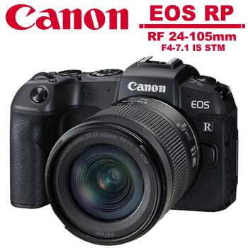 Canon EOS RP + RF 24-105mm F4-7.1 IS STM (公司貨)
