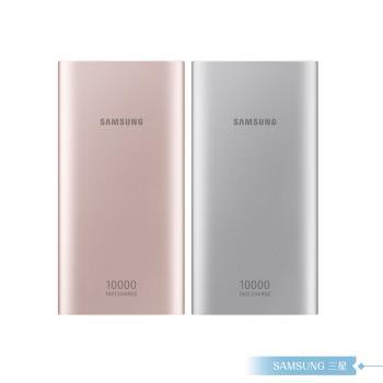 Samsung三星 原廠EB-P1100 雙向閃充行動電源10,000mAh【Type C版】
